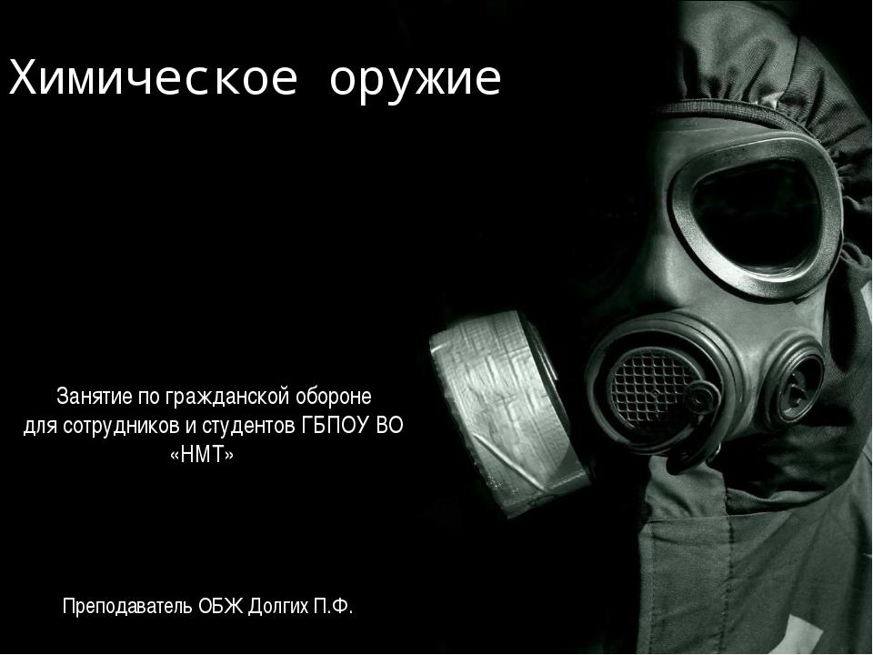 Химическое оружие Занятие по гражданской обороне для сотрудников и студентов...