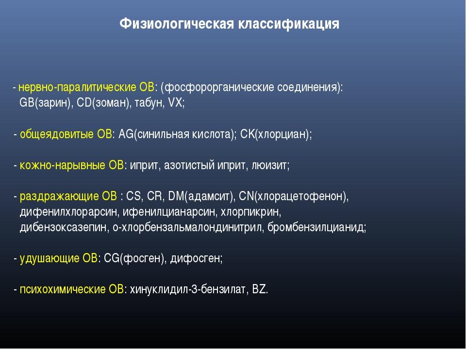 Физиологическая классификация - нервно-паралитические ОВ: (фосфорорганические...
