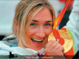 Таня Фриден (Швейцария)