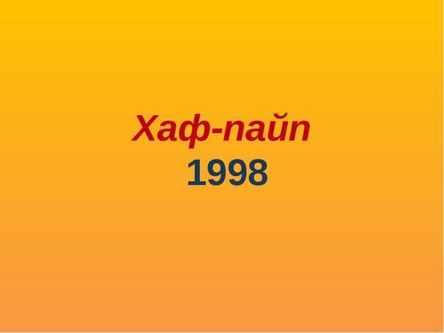 Хаф-пайп 1998