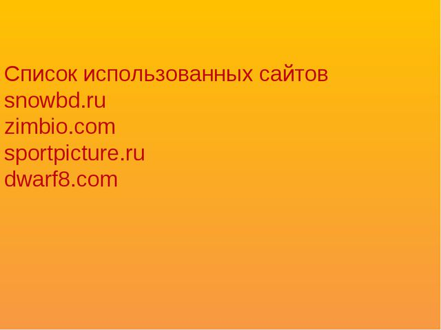 Список использованных сайтов snowbd.ru zimbio.com sportpicture.ru dwarf8.com