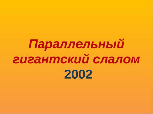 Параллельный гигантский слалом 2002