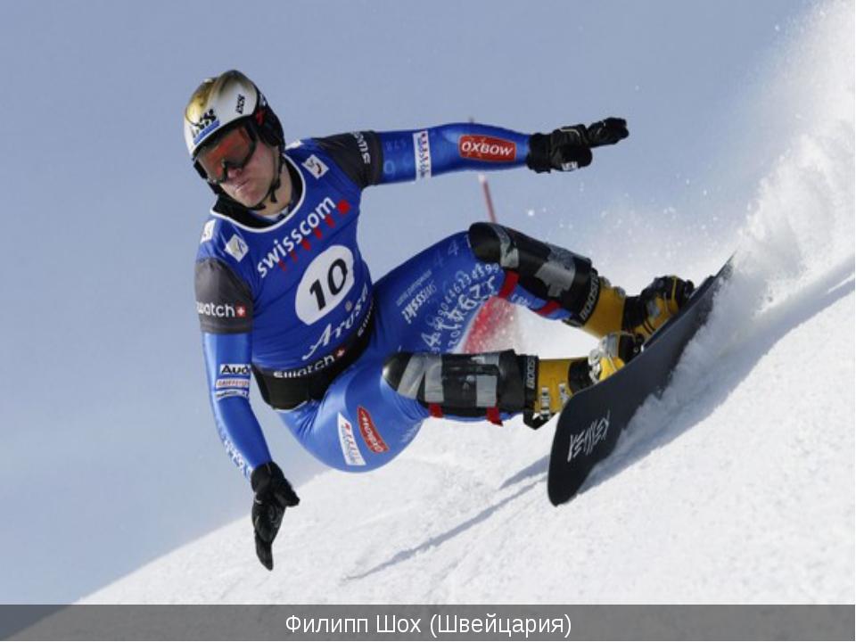 Филипп Шох (Швейцария)