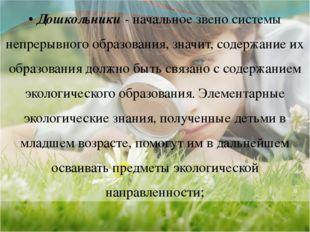 •Дошкольники- начальное звено системы непрерывного образования, значит, сод