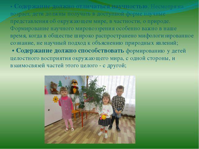 •Содержание должно отличаться научностью. Несмотря на возраст, дети должны п...