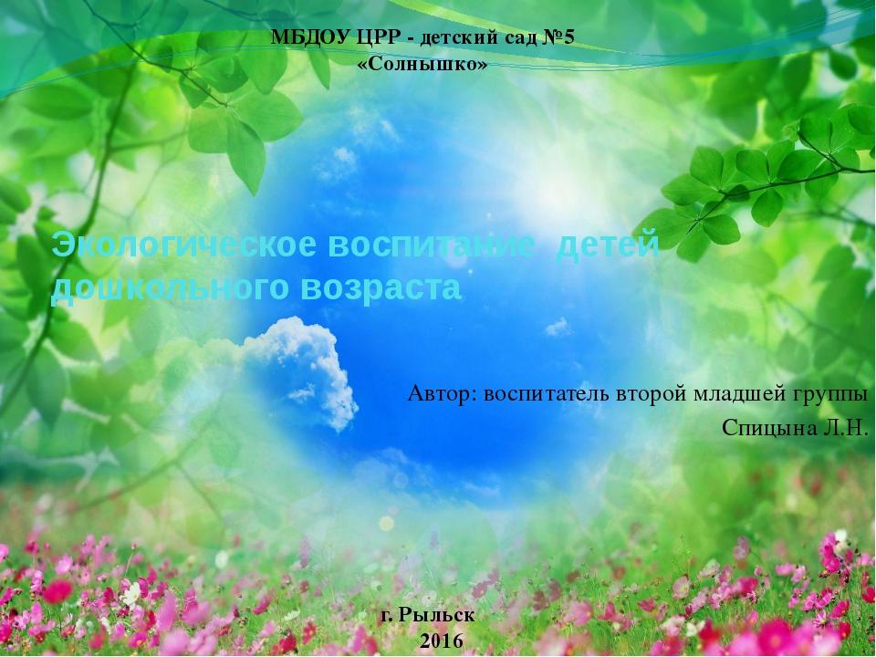 Экологическое воспитание детей дошкольного возраста Автор: воспитатель второй...