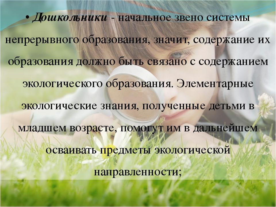 •Дошкольники- начальное звено системы непрерывного образования, значит, сод...