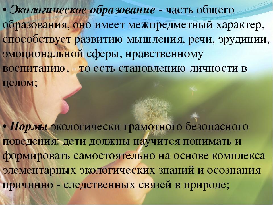 •Экологическое образование- часть общего образования, оно имеет межпредметн...
