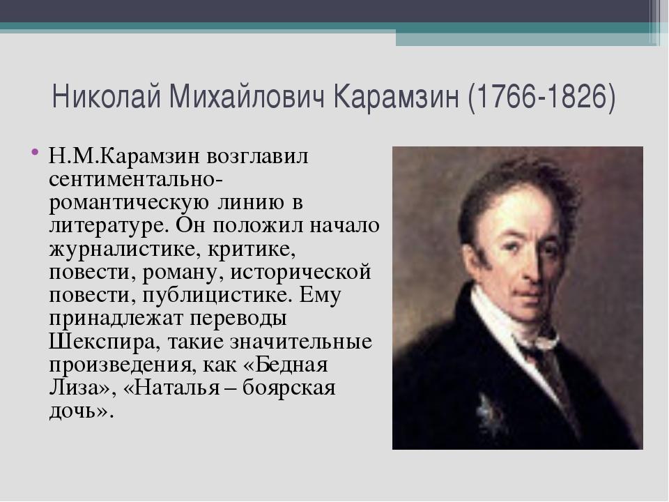 Презентация по литературе нм карамзин - основатель русского сентиментализма