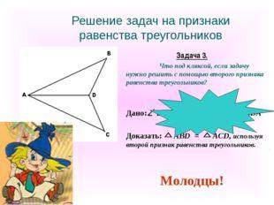 Решение задач на признаки равенства треугольников Задача 3. Что под кляксой,