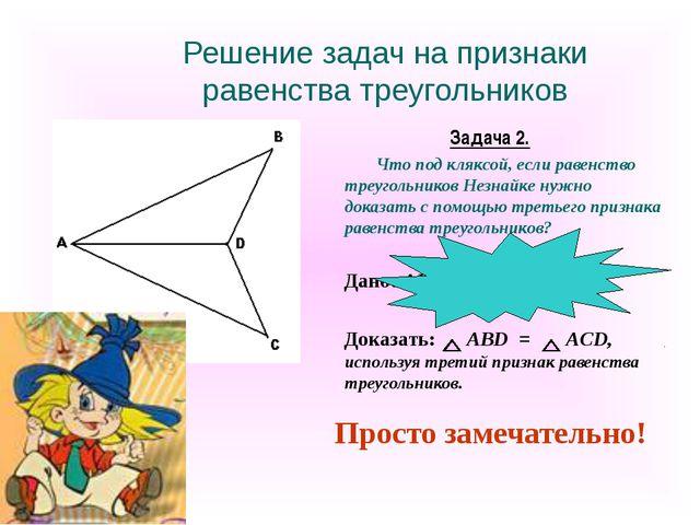 Решение задач на признаки равенства треугольников Задача 2. Что под кляксой,...