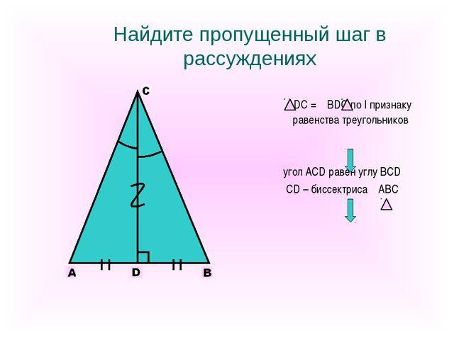 Найдите пропущенный шаг в рассуждениях ADC = BDC по I признаку равенства треу...