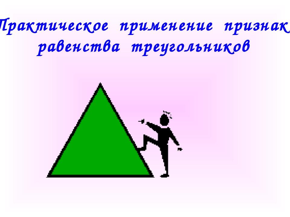 Практическое применение признаков равенства треугольников