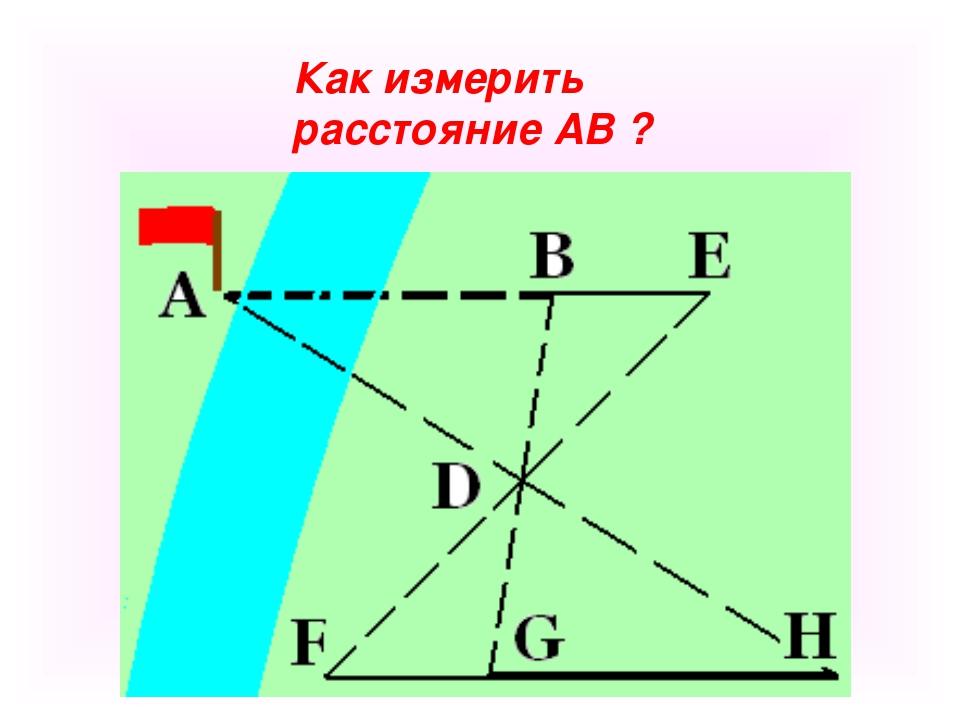 Как измерить расстояние АВ ?
