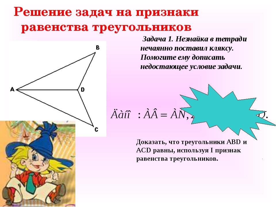 Решение задач на признаки равенства треугольников Доказать, что треугольники...