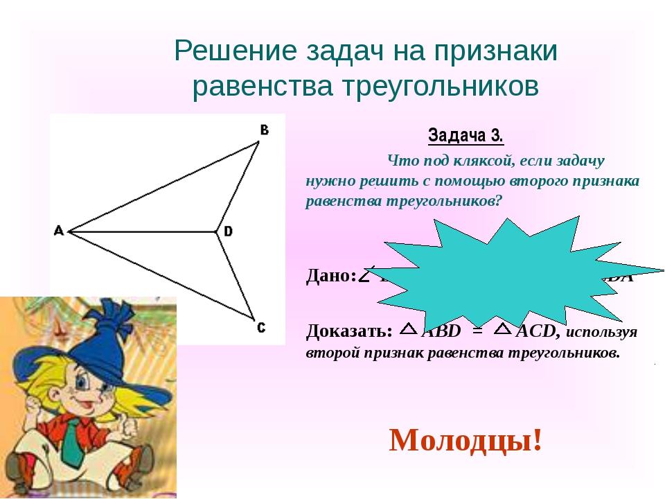Решение задач на признаки равенства треугольников Задача 3. Что под кляксой,...
