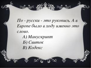 По - русски - это рукопись. А в Европе было в ходу именно это слово. А) Манус