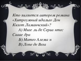 Кто является автором романа «Хитроумный идальго Дон Кихот Ламанчский»? А) Миг