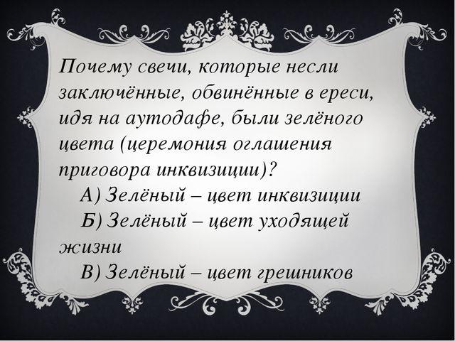 Почему свечи, которые несли заключённые, обвинённые в ереси, идя на аутодафе,...