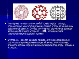 Фуллерены - представляют собой полые внутри частицы, образованные многогранни