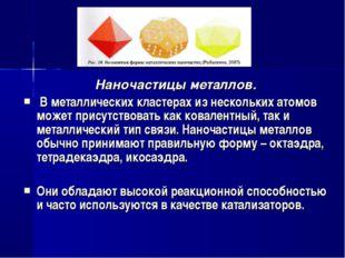 Наночастицы металлов. В металлических кластерах из нескольких атомов может пр