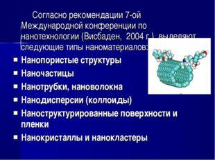 Согласно рекомендации 7-ой Международной конференции по нанотехнологии (Висб