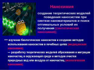 — изучение биологических наносистем и создание методов использования наносист