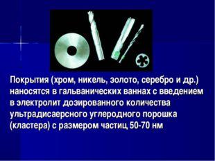 Покрытия (хром, никель, золото, серебро и др.) наносятся в гальванических ван