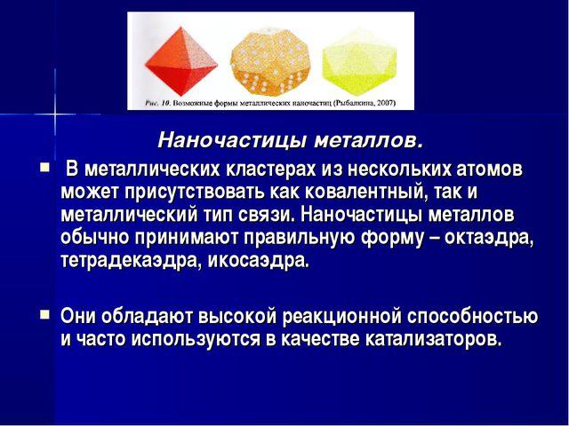 Наночастицы металлов. В металлических кластерах из нескольких атомов может пр...