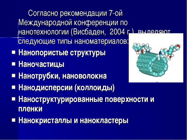 Согласно рекомендации 7-ой Международной конференции по нанотехнологии (Висб...