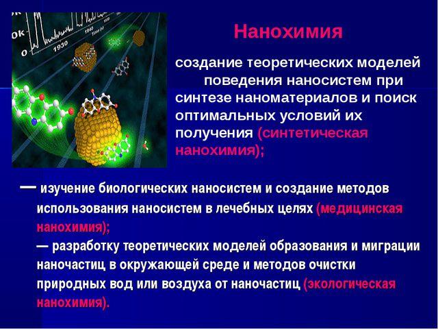 — изучение биологических наносистем и создание методов использования наносист...