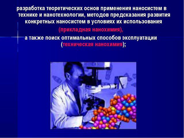 разработка теоретических основ применения наносистем в технике и нанотехноло...