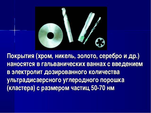 Покрытия (хром, никель, золото, серебро и др.) наносятся в гальванических ван...