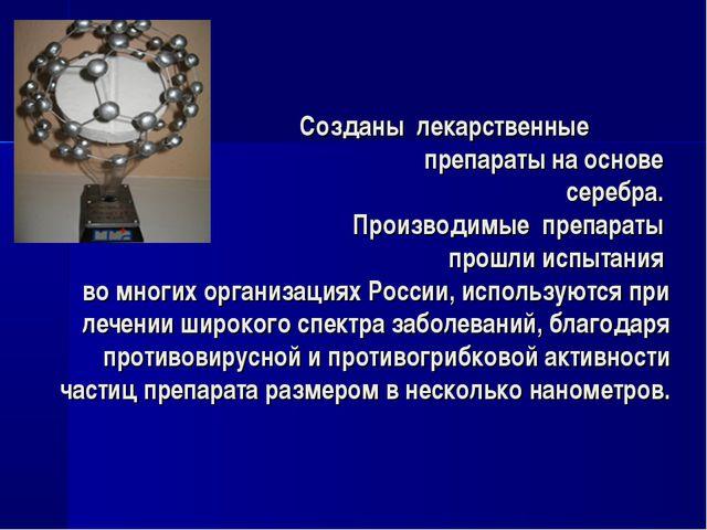Созданы лекарственные препараты на основе серебра. Производимые препараты пр...