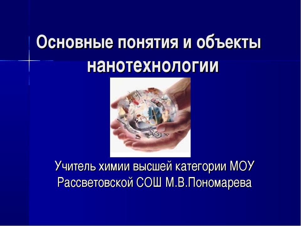 Основные понятия и объекты нанотехнологии Учитель химии высшей категории МОУ...