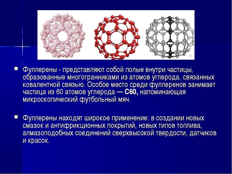 Фуллерены - представляют собой полые внутри частицы, образованные многогранни...