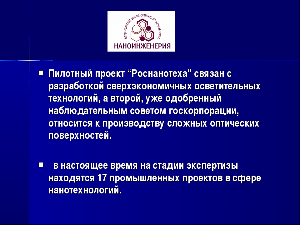 """Пилотный проект """"Роснанотеха"""" связан с разработкой сверхэкономичных осветител..."""