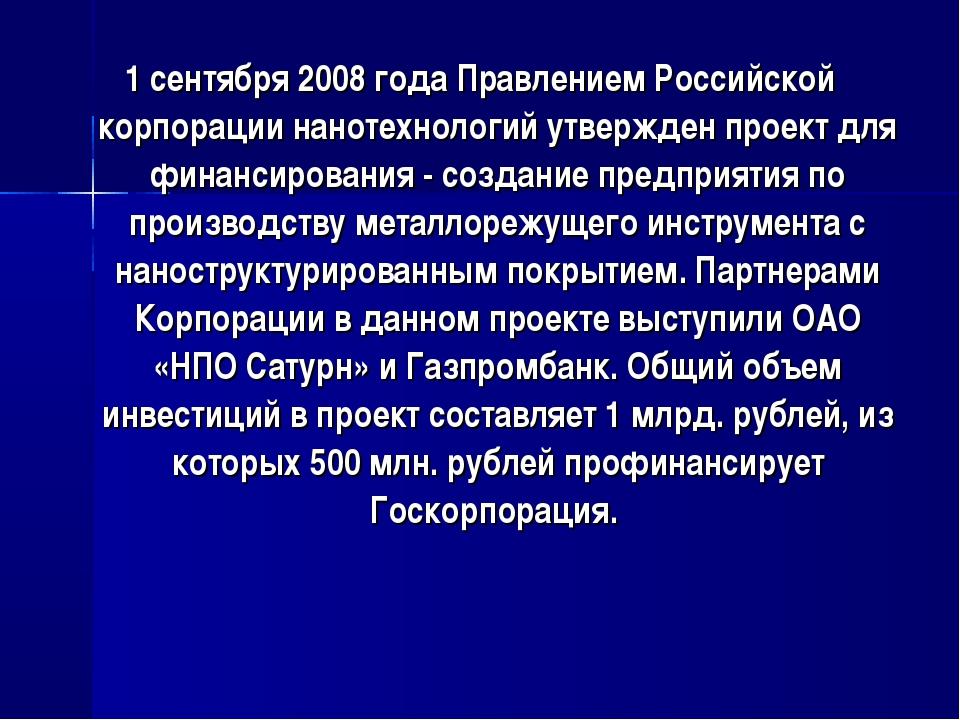 1 сентября 2008 года Правлением Российской корпорации нанотехнологий утвержде...