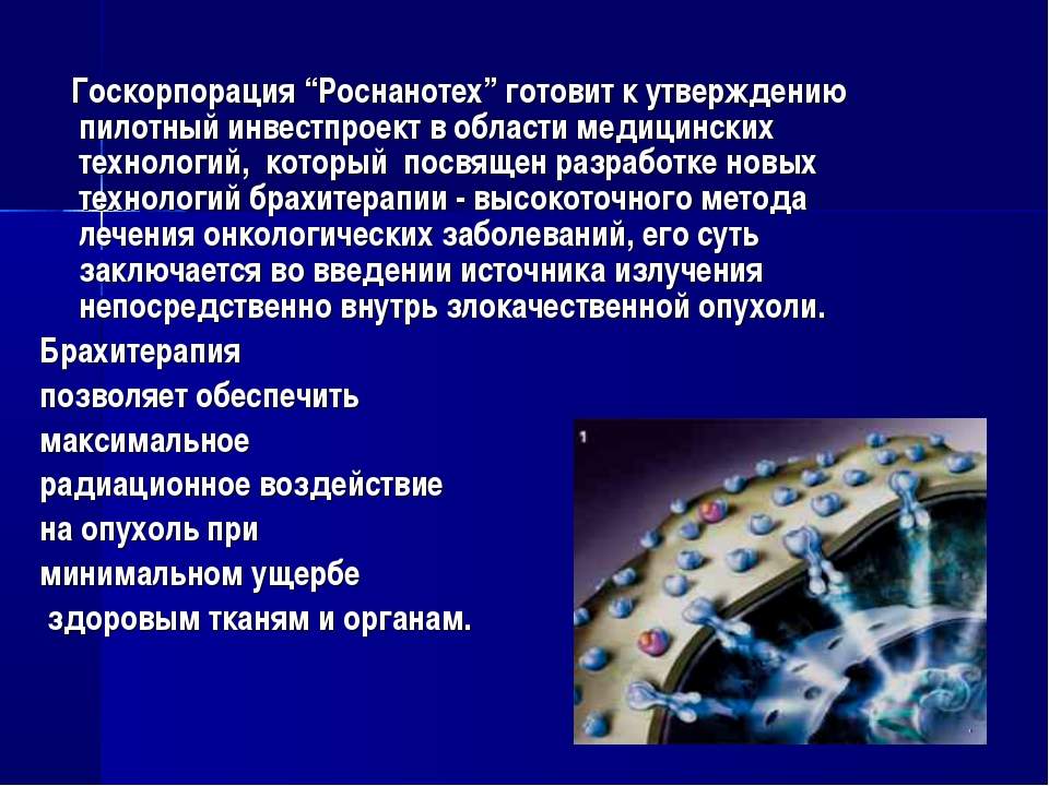 """Госкорпорация """"Роснанотех"""" готовит к утверждению пилотный инвестпроект в обл..."""