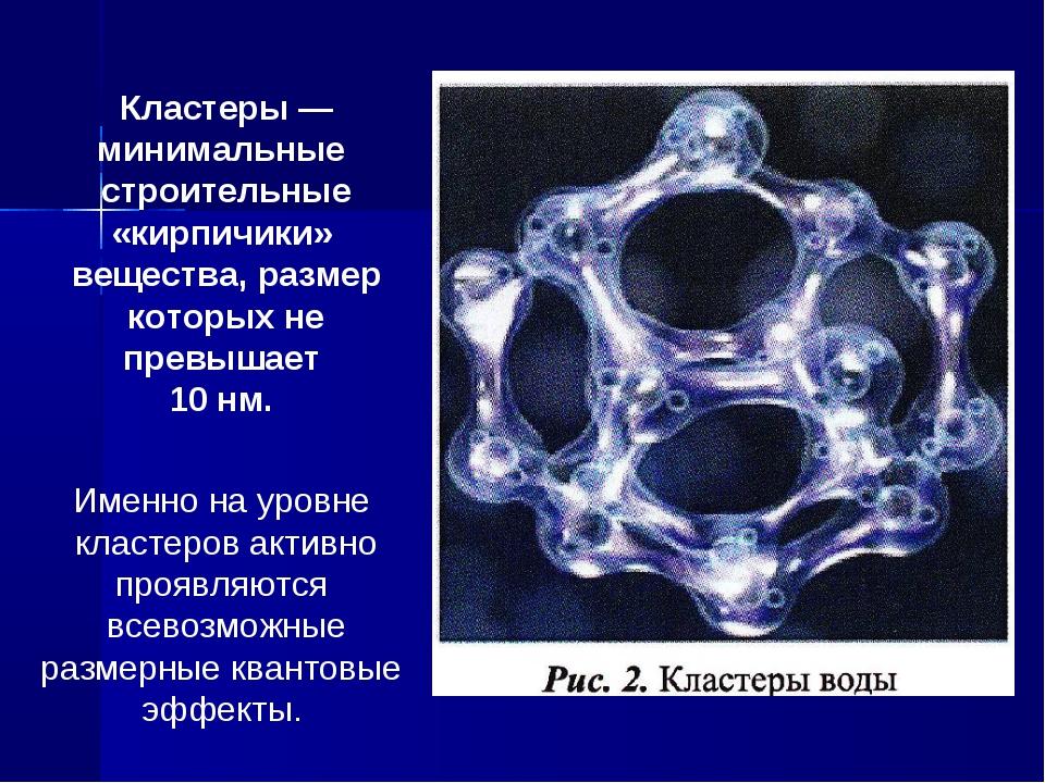 Кластеры — минимальные строительные «кирпичики» вещества, размер которых не п...