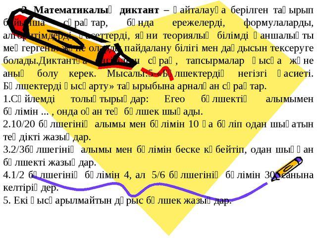 2. Математикалық диктант – қайталауға берілген тақырып бойынша сұрақ...