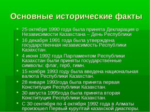 Основные исторические факты 25 октября 1990 года была принята Декларация о Не