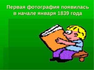 Первая фотография появилась в начале января 1839 года