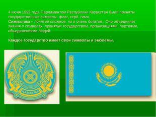 4 июня 1992 года Парламентом Республики Казахстан были приняты государственны