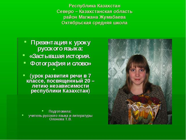 Республика Казахстан Северо – Казахстанская область район Магжана Жумабаева О...