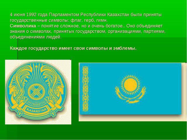 4 июня 1992 года Парламентом Республики Казахстан были приняты государственны...