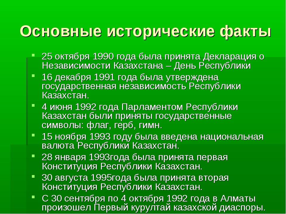 Основные исторические факты 25 октября 1990 года была принята Декларация о Не...