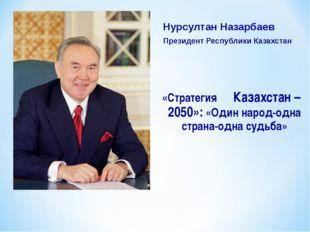 Нурсултан Назарбаев Президент Республики Казахстан «Стратегия Казахстан – 205
