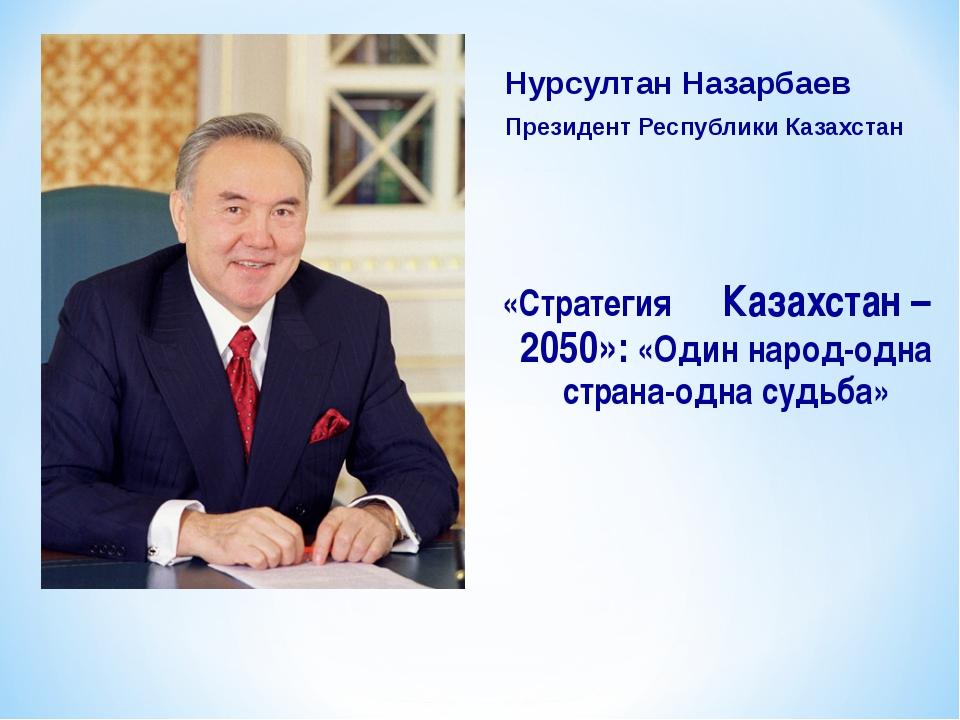Нурсултан Назарбаев Президент Республики Казахстан «Стратегия Казахстан – 205...