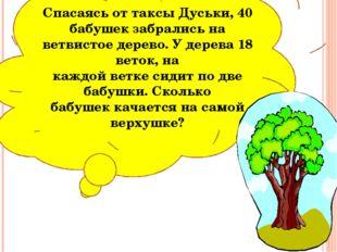 Спасаясь от таксы Дуськи, 40 бабушек забрались на ветвистое дерево. У дерева